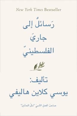 غلافُ كتاب رسائلٌ إلى جاريَ الفلسطينيّ