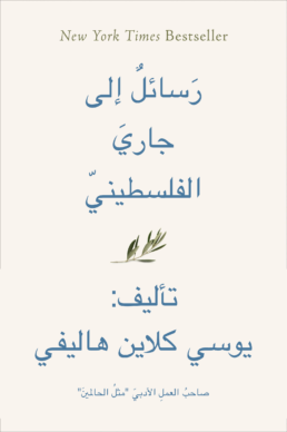 Letters to My Palestinian Neighbor Arabic Book